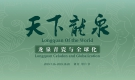 Longquan of the World: Longquan Celadon and Globalization